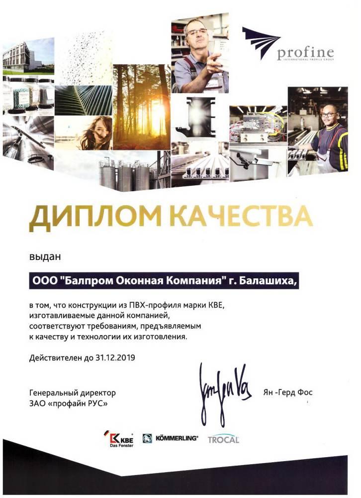 Диплом качества изготовления KBE