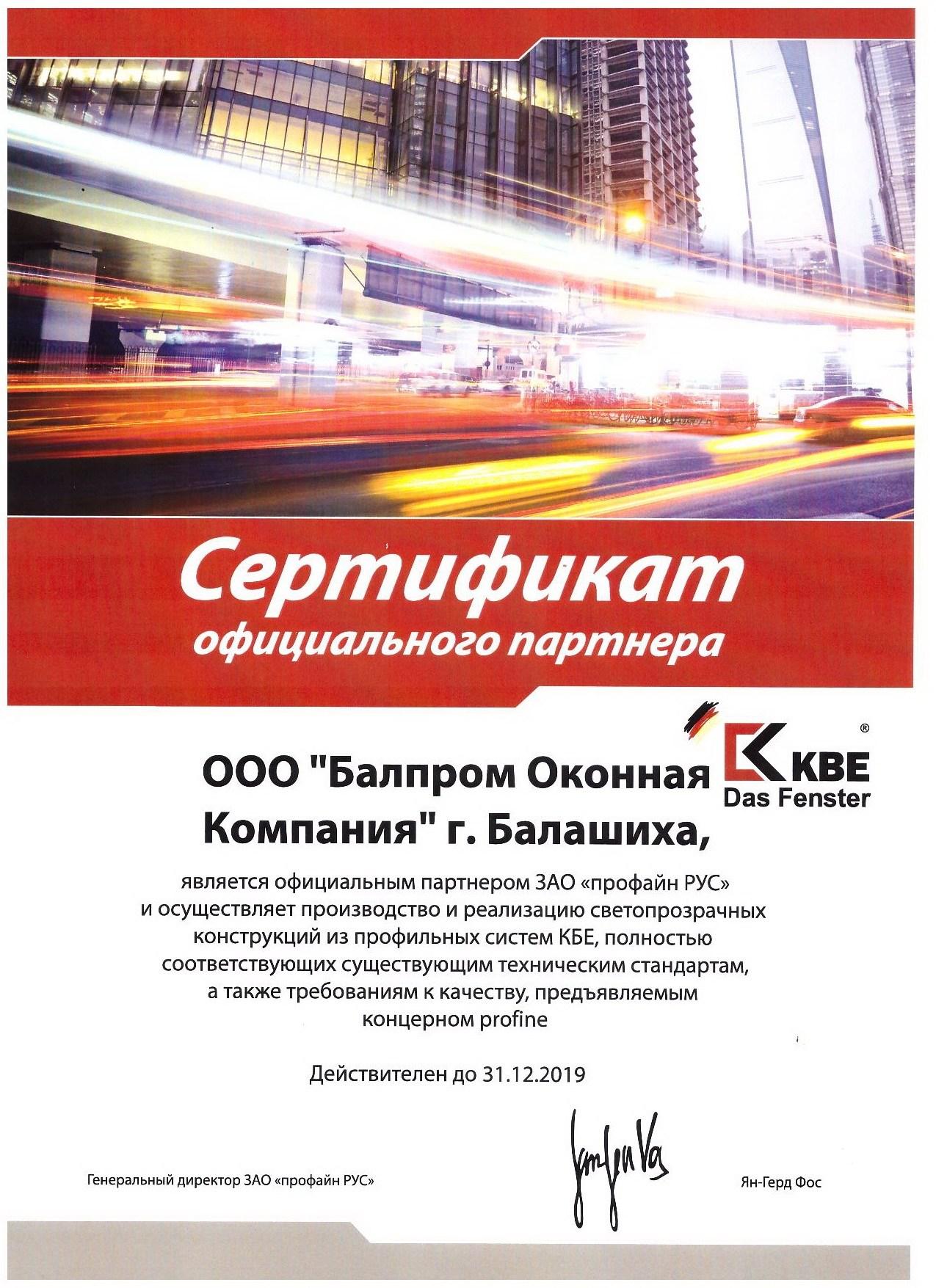 Сертификат официального партнера KBE